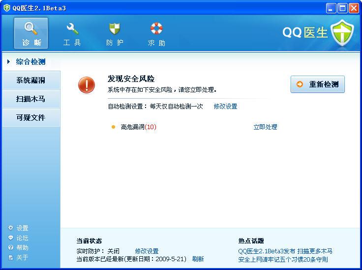 QQ医生(QQDoctor)截图2
