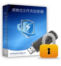 便携式文件夹加密器截图4