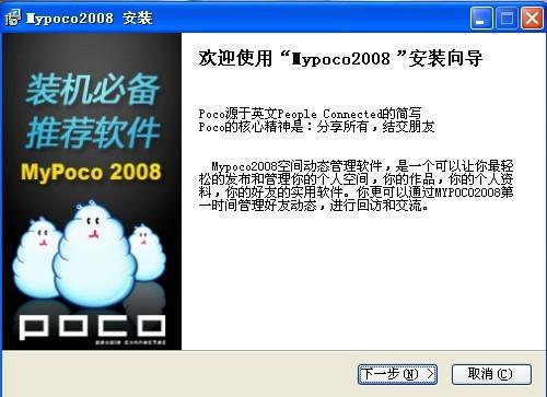 MYPOCO 2008截图4
