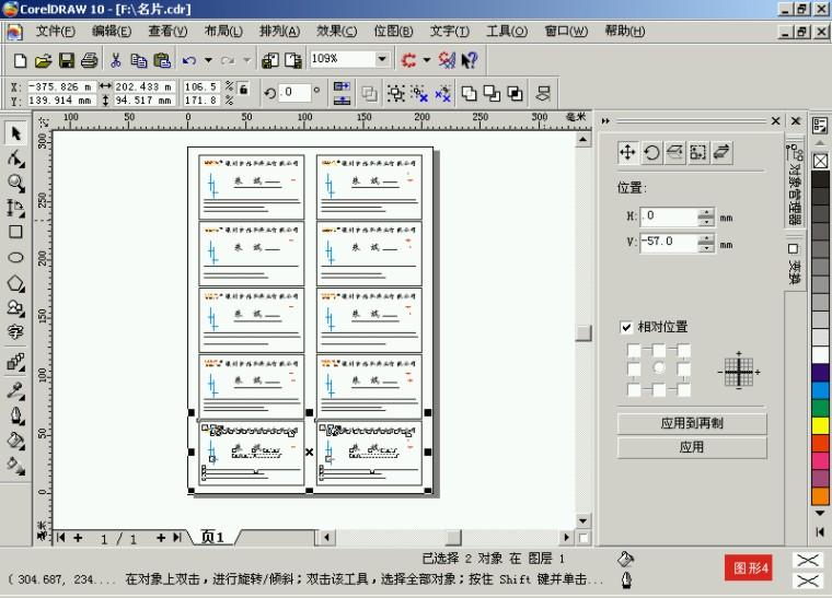 浩辰ICAD平台软件CAD2008i 标准版截图3