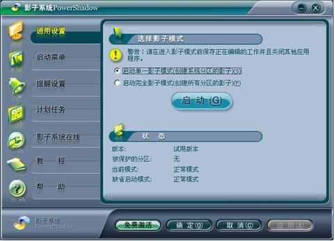 影子系统2008截图4