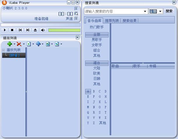 小喇叭播放器(iLaba Player)截图4