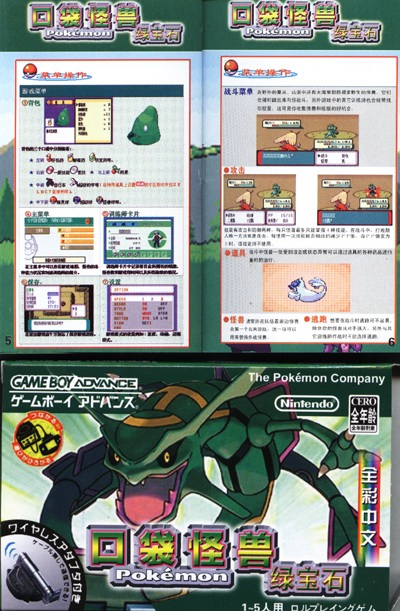 口袋妖怪绿宝石截图4