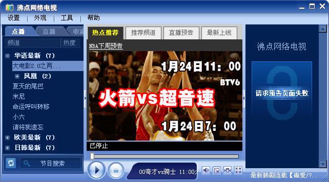 沸点网络电视截图4