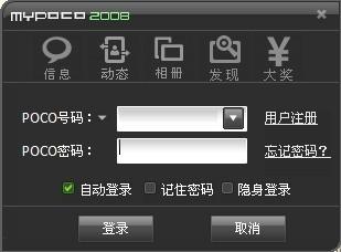 MYPOCO 2008截图3