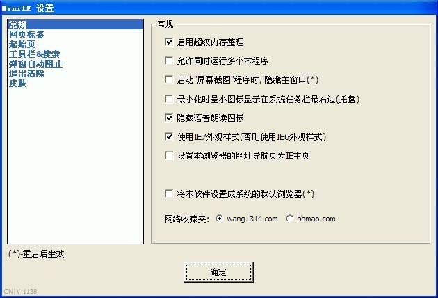 MiniIE浏览器截图5