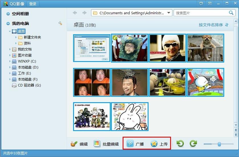 QQ影像截图1