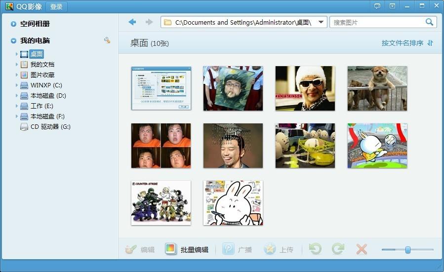QQ影像截图5