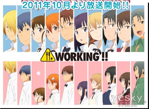 今秋再营业《WORKING!!》第二季标题确定!