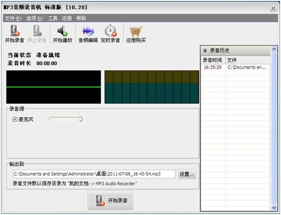 MP3音频录音机标准版截图2