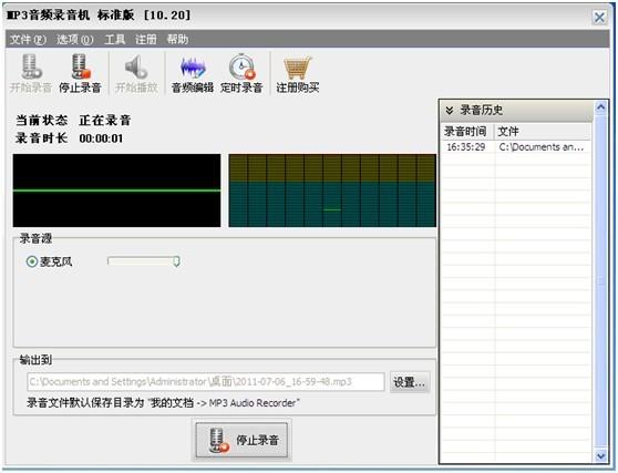 MP3音频录音机标准版截图1