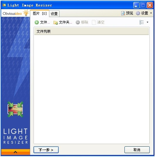 Light Image Resizer截图1