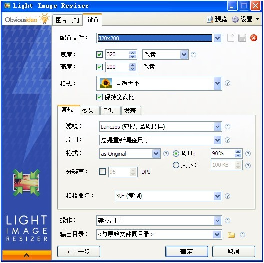 Light Image Resizer截图2