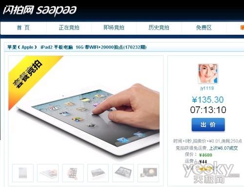 今日市场特价竞拍秒杀 苹果iPad 2一元起拍