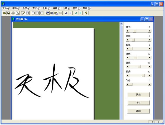 毛笔书法生成软件ougishi截图1