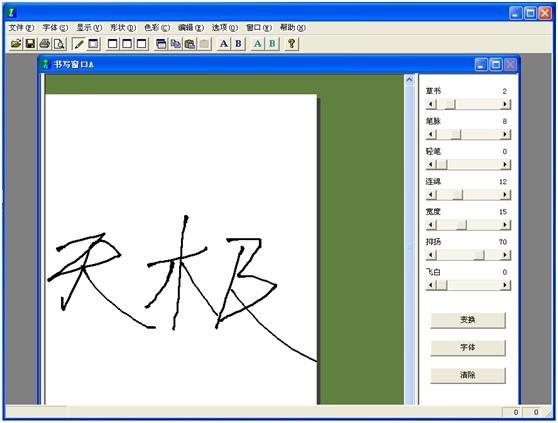 毛笔书法生成软件ougishi截图2