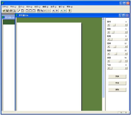 毛笔书法生成软件ougishi截图3