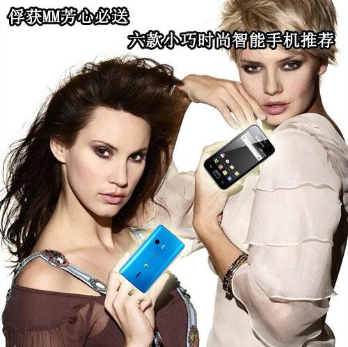 俘获MM芳心必送 六款小巧时尚智能手机推荐
