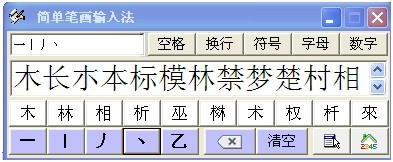 简单笔画输入法截图1