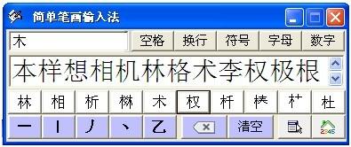 下载简单笔画输入法 简单笔画输入法官方免费下载