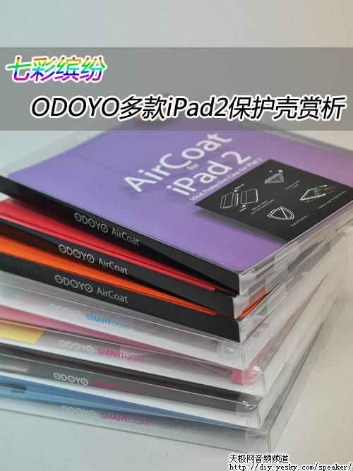 七彩缤纷 ODOYO多款iPad2保护壳赏析