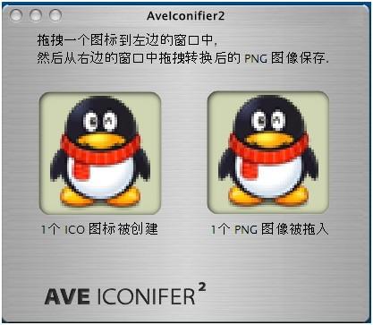 AveIcon 汉化版截图1