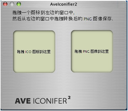 AveIcon 汉化版截图2