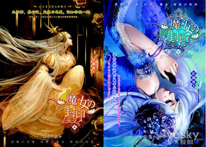 彭柳蓉频发新书 《魔女的封印》再掀浪漫潮