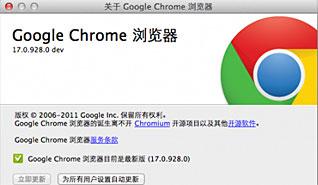 全平台Chrome