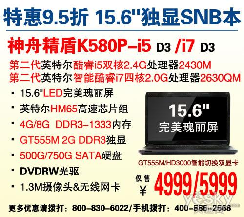9.5折特惠 神舟15.6��GT555M独显本K580P-i5横扫4999