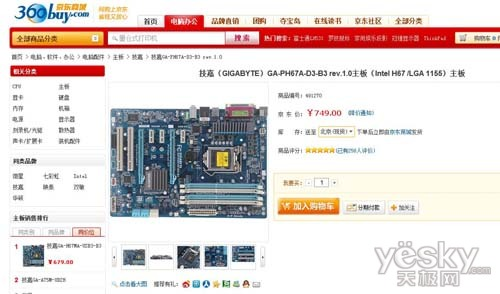 CPU、主板、内存哪买值? 淘宝京东价格PK
