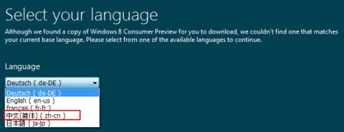 [截图]Windows 8 Beta系统或含中文版