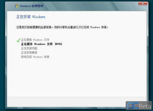 Windows 8 Beta系统中文版部分截图