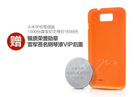 售价2199元 CDMA版小米手机正式发布