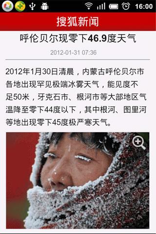 搜狐新闻 (S60v3)截图1