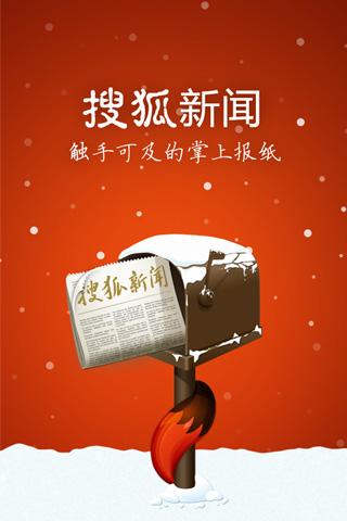 搜狐新闻 (S60v3)截图3