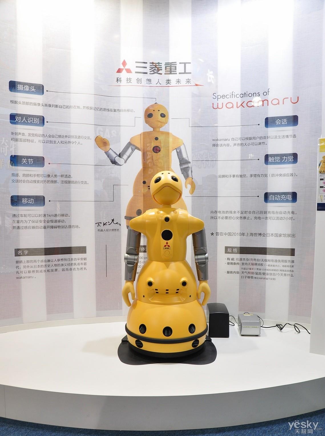 三菱重工智能机器人wakamaru