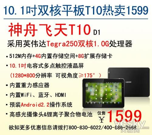 平板王 10.1�妓�核神舟飞天T10热卖1599