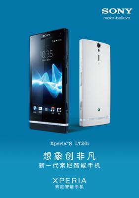 手机升级成炙手可热的索尼首款智能手机xperia s lt26i.在相关高清图片