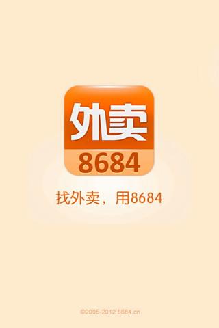 8684外卖截图5
