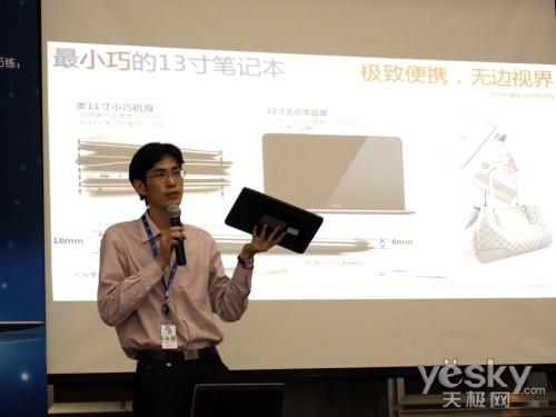 个最小+屏最大!戴尔XPS 13超极本正式发布