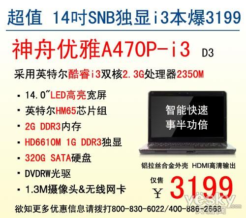 14��HD6610M独显i3本神舟A470P新品3199