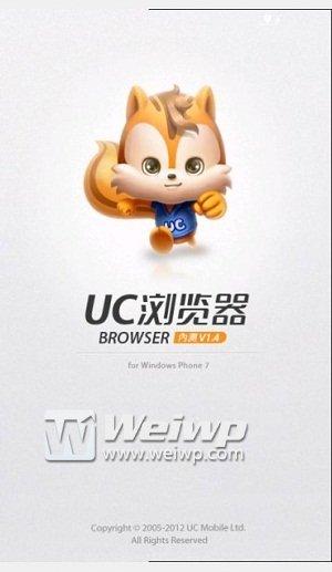 UC浏览器(WP7)截图1