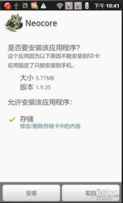 安卓手机入手第一步 应用程序安装方法详解