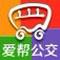爱帮公交(iOS)标题图