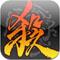 三国杀 sanguosha(iphone)标题图
