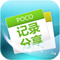 POCO365 For iphone标题图