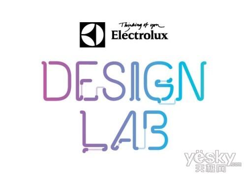 伊莱克斯design lab全球设计大赛启动图片