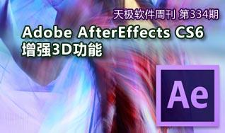 Adobe AfterEffects CS6增强3D功能