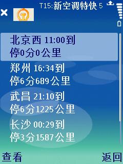 路路通列车时刻表(S60三版)截图5